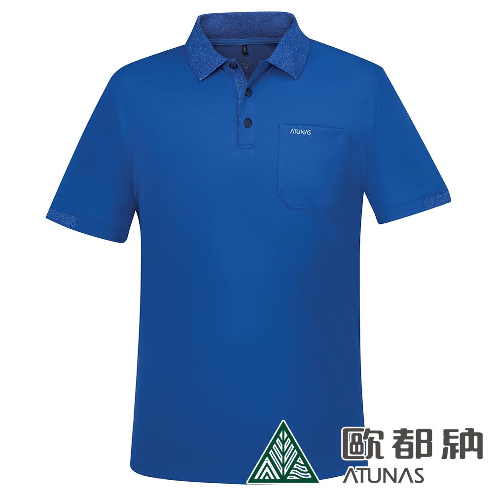 【ATUNAS 歐都納】男款防曬吸溼排汗涼感短袖POLO衫A-P1920M藍