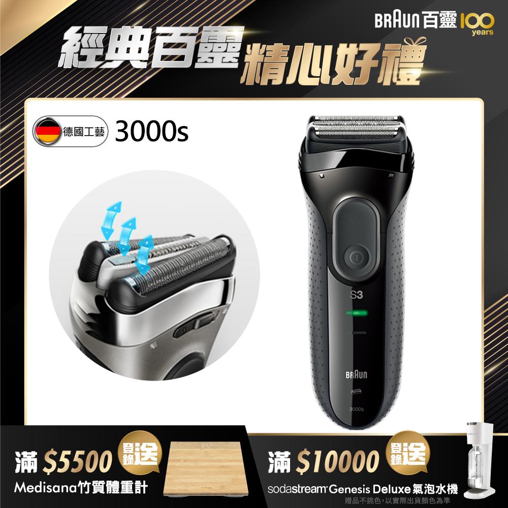 德國百靈BRAUN-新升級三鋒系列電動刮鬍刀/電鬍刀3000s