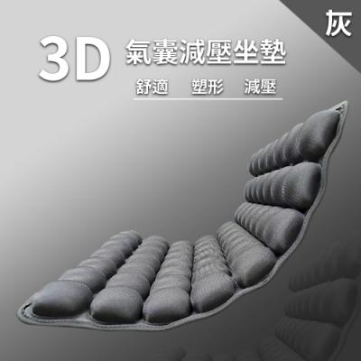 【JFT】減壓充氣墊 灰色款(坐墊|舒適塑形|血液循環|不悶不熱|遠紅外線|久坐不累|充氣式)