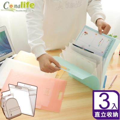 Conalife A4手提直式風琴文件夾(3入)