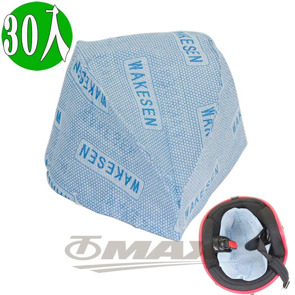 OMAX免洗純木漿安全帽內櫬套-30入(10包裝)