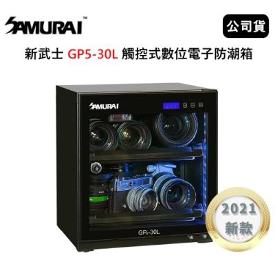SAMURAI 新武士 GP5-30L 觸控式數位電子防潮箱(公司貨)2021新款