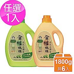全植媽媽 洗衣液體皂-1800gX6瓶 任選1入(橙花香/檀香)