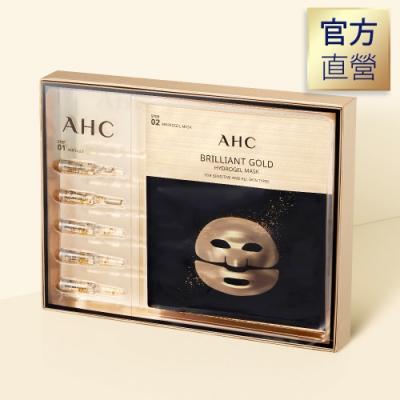 [直降5折] 官方直營AHC 黃金蠶絲蛋白安瓶面膜 31.5gx5片/盒