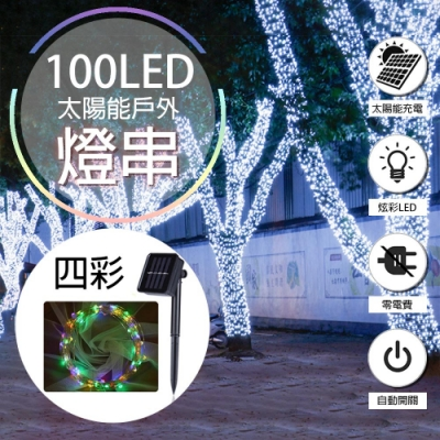 WIDE VIEW 10米100燈太陽能裝飾燈串(XLTD-100C)