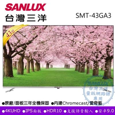 SANLUX 台灣三洋 43吋4K HDR 智慧聯網液晶顯示器 SMT-43GA3(不含視訊盒)