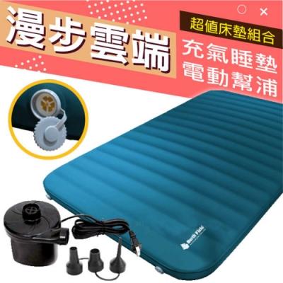 《露營床墊組》漫步雲端_4D蜂巢加大加寬TPU彈性10cm自動充氣睡墊套裝組(車中床+充氣幫浦x1)