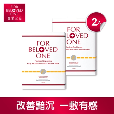 寵愛之名 白‧無瑕 乙基維他命C生物纖維面膜3片/盒(2入)