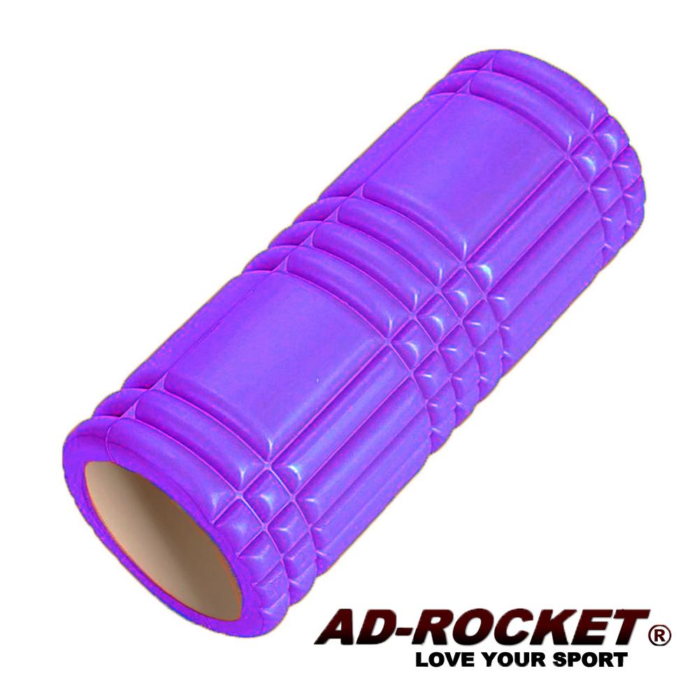 AD ROCKET 魔塊瑜珈按摩滾輪 紫 瑜珈棒 瑜珈柱