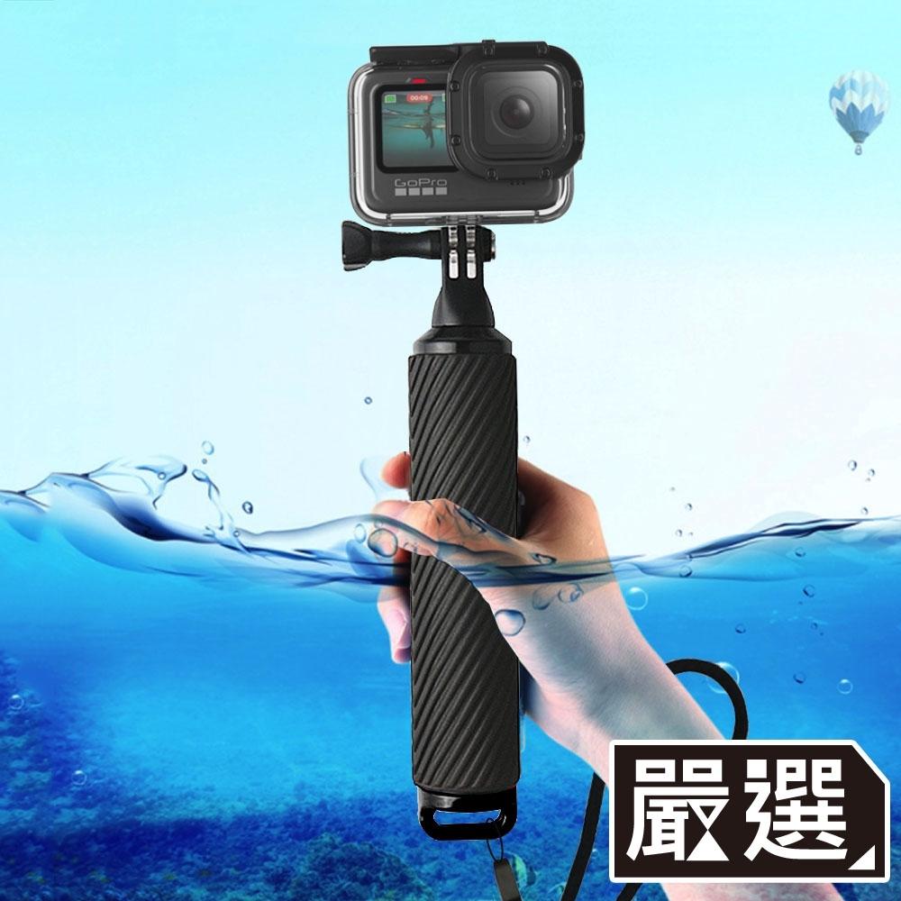 嚴選 GoPro HERO9 Black 防滑手持自拍桿浮力棒/漂浮手把