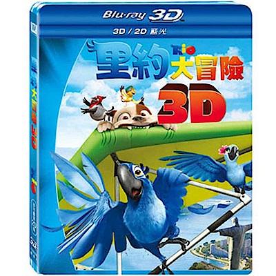 里約大冒險 2D/3D 藍光 BD