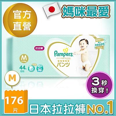 (2箱組合)幫寶適 一級幫 拉拉褲/褲型尿布 (M) 44片X4包/箱