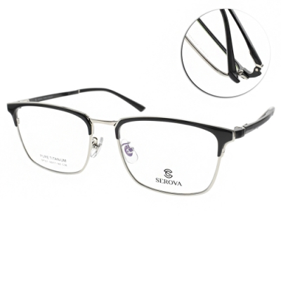SEROVA眼鏡 氣質方框款/黑-銀 #SP321 C36