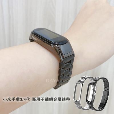 【DAYA】小米手環3/4代 專用 不鏽鋼金屬錶帶(贈錶帶調整器)