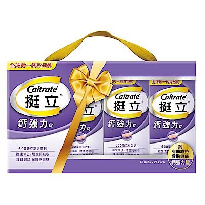 挺立 鈣強化錠禮盒(共176錠)