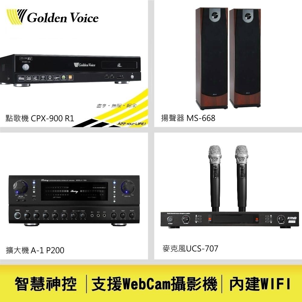 【金嗓】純粹美聲卡拉OK超值組(CPX-900R1)