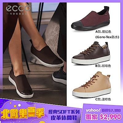 【時時樂限定】ECCO 北歐經典SOFT 柔酷系列 皮革休閒鞋 男女款 多色