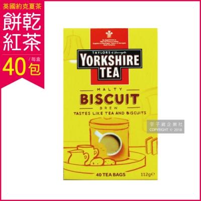 英國皇家泰勒茶Taylors 約克夏茶 餅乾紅茶(40入裸包/盒)