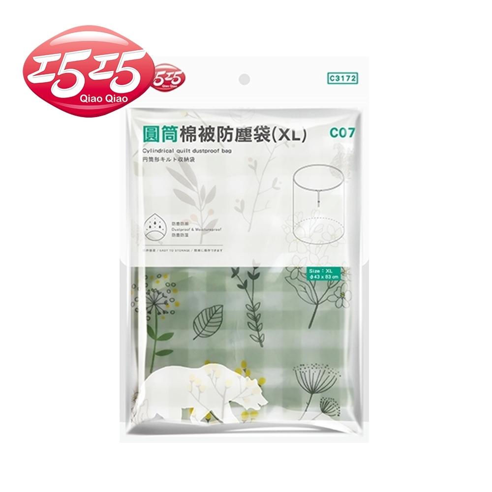 【巧巧】圓筒棉被防塵袋(XL)