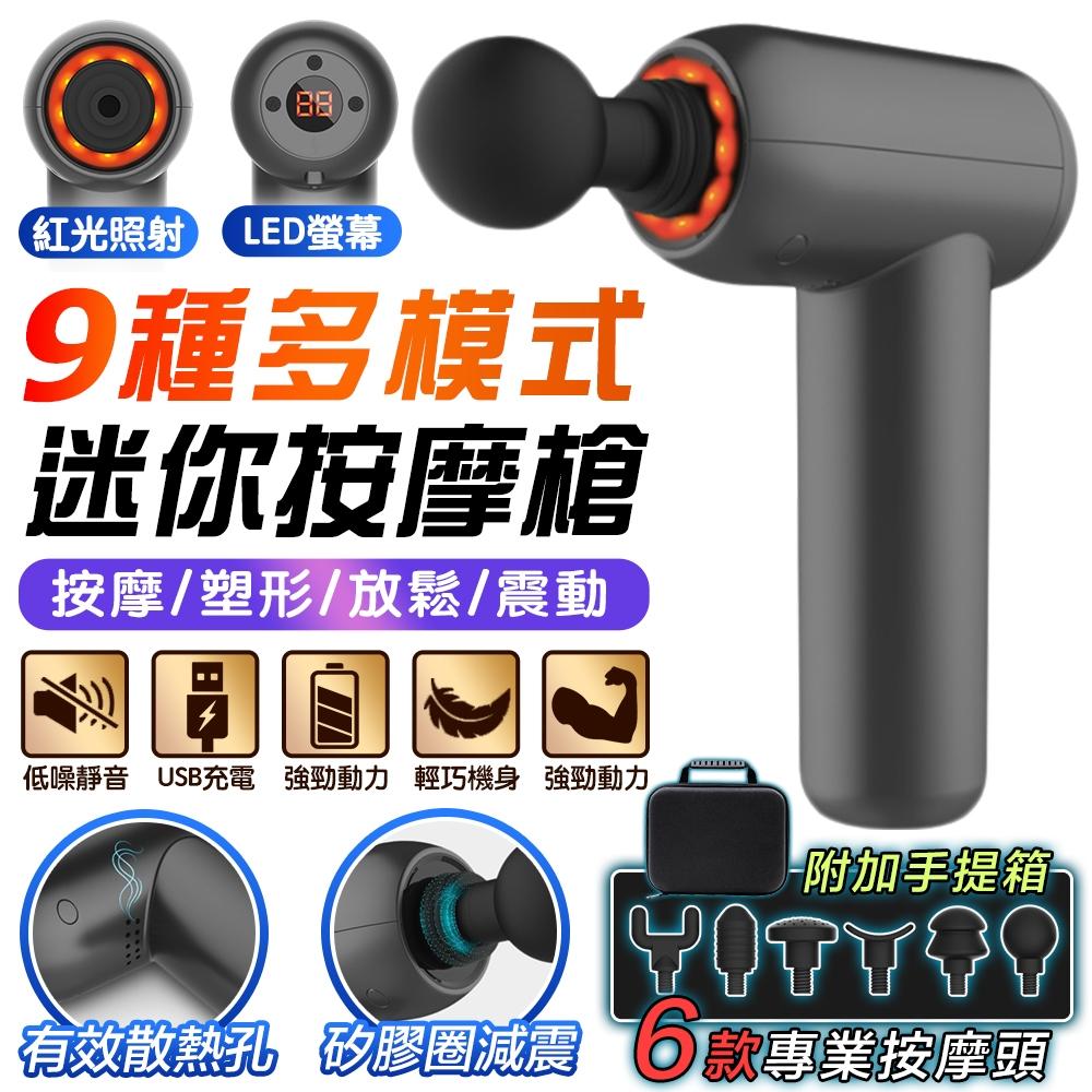 【FJ】多模式USB迷你掌上型筋膜按摩槍MSG3(附收納硬包)