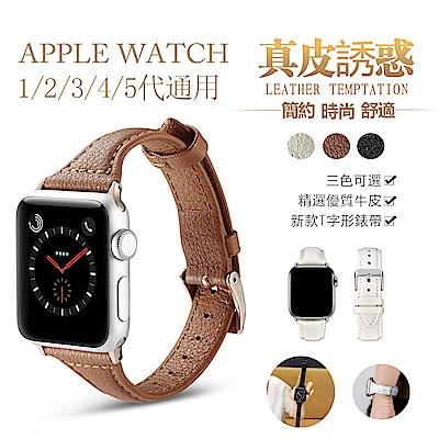 Apple Watch 5/4/3/2/1代通用 真皮小蠻腰錶帶 時尚T字形商務腕帶 手錶替換帶