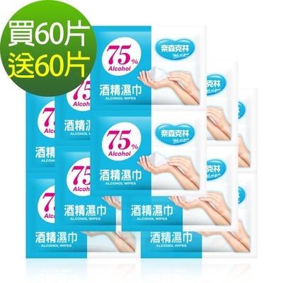 (買60片送60片)奈森克林 高濃度75%酒精濕巾單片包(共120片)