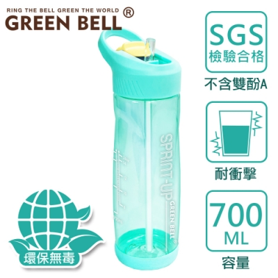 GREEN BELL綠貝 極速運動水壺700ml-朝氣藍