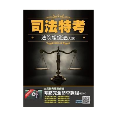 2019年法院組織法(大意)(司法特考四、五等適用)四版)(T069J19-1)