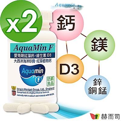 赫而司 愛克明紅藻鈣+維生素D3(60錠*2罐)愛爾蘭Aquamin-F海藻鈣片,維持骨骼健康