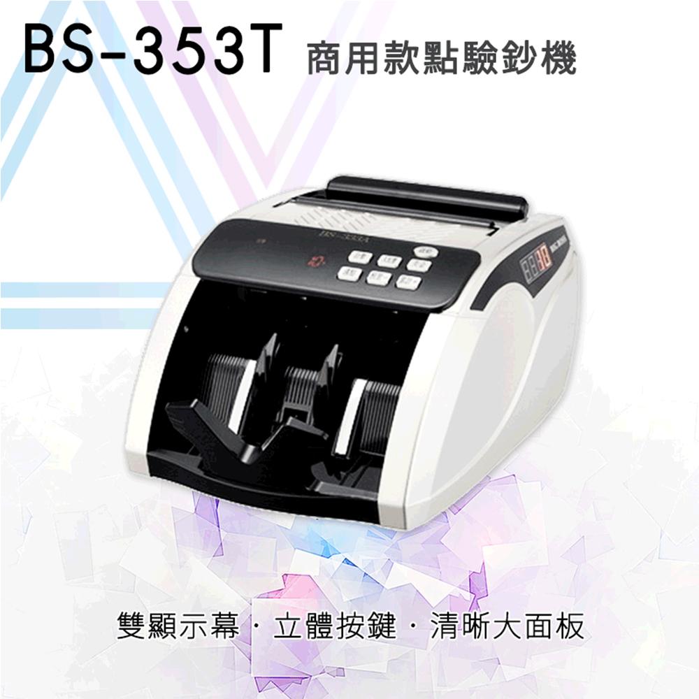 保固升級14個月【大當家】 BS-353T 商用款點驗鈔機 高CP值 2019年最新款 正規三顆磁頭