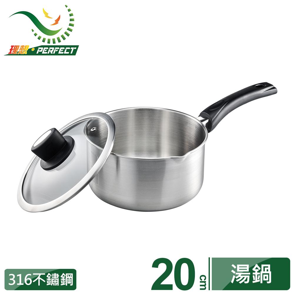 PERFECT 理想 金緻不鏽鋼湯鍋20cm單把(附蓋)
