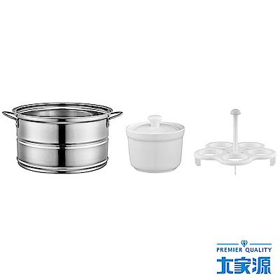 大家源微電腦美食鍋專用304不鏽鋼蒸籠組(TCY-2701A)