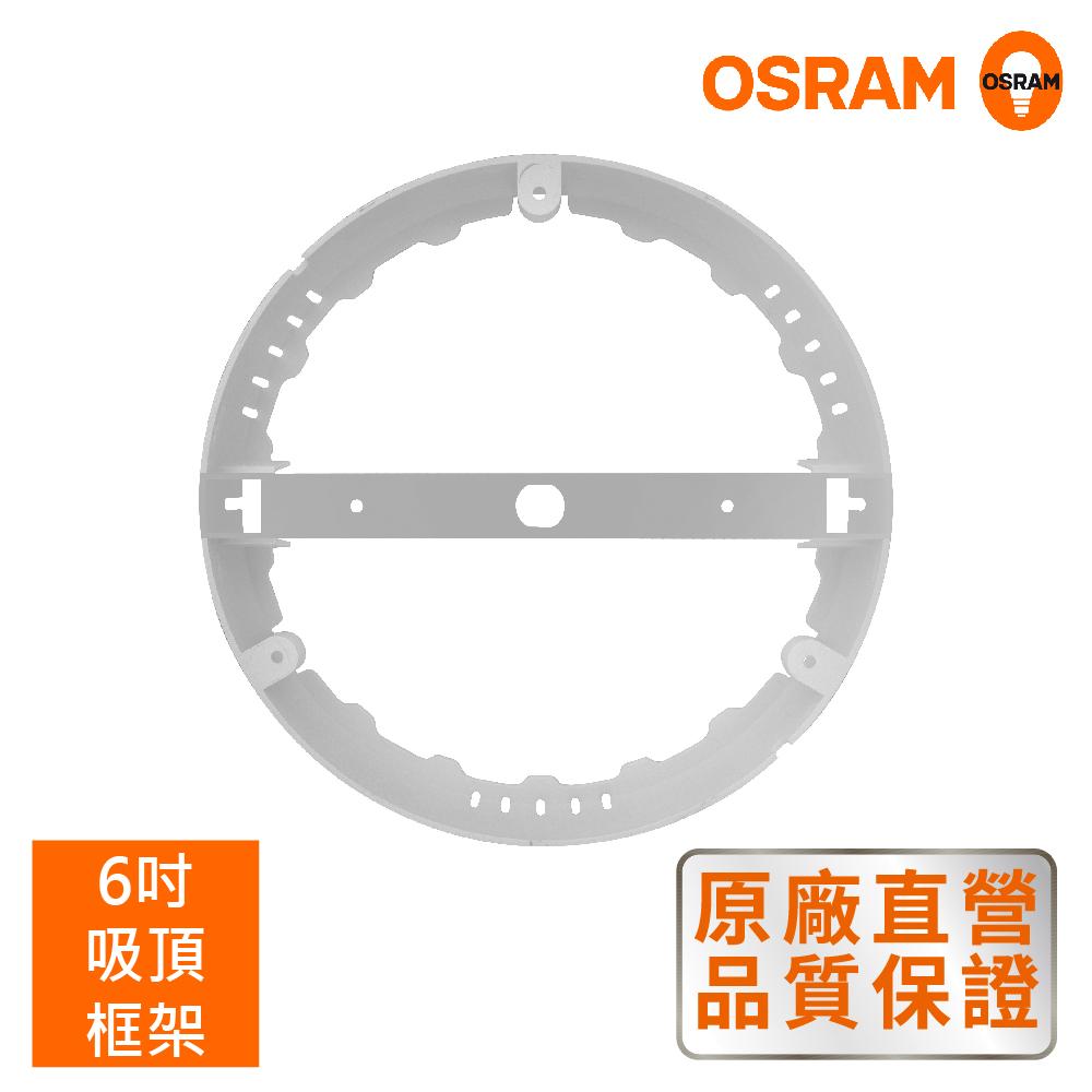 歐司朗OSRAM LEDVANCE LED晶享吸崁兩用燈 6吋外框