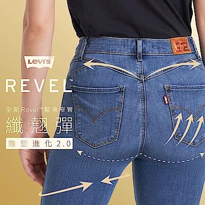 Levis 女款 Revel 高腰緊身提臀牛仔褲 中藍水洗 拉鍊口袋 及踝款
