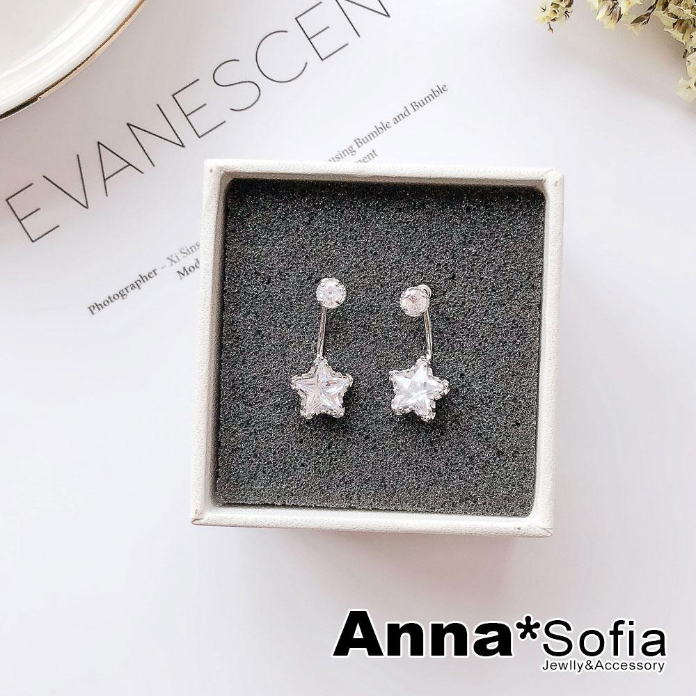 【3件5折】AnnaSofia 耀亮星光螢石 後掛墬925銀針耳針耳環(銀系)