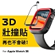 犀牛盾 Apple Watch 3D壯撞貼/螢幕保護貼 product thumbnail 2