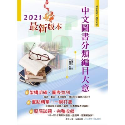 2021年初等五等【中文圖書分類編目大意】(全新改版掌握命題趨勢,近十年考題詳解精析)(10版)