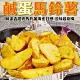 (滿699免運)【海陸管家】鹹蛋馬鈴薯1盒(每盒約250g) product thumbnail 1
