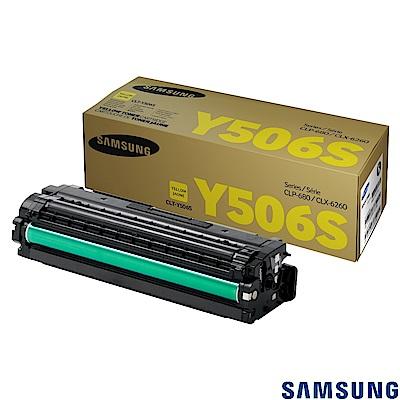 SAMSUNG CLT-Y506S 原廠低容量黃色碳粉匣