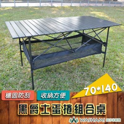 WASHAMl-黑爵士蛋捲組合桌(70X140)