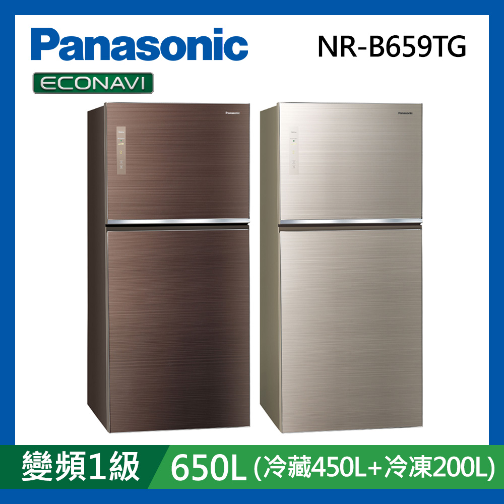 [館長推薦] Panasonic國際牌 650公升 1級變頻雙門電冰箱 NR-B659TG