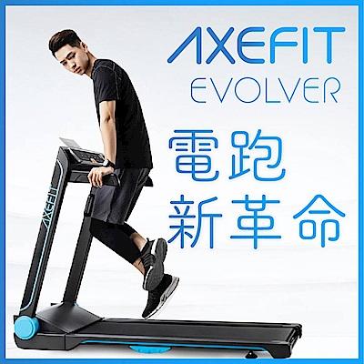 AXEFIT 進化者電動跑步機 EVOLVER
