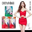 【CHOYeR 曲易】三入禮盒組-仙女食代Sx1入+魔鬼羨窕Sx2入(30粒/盒)