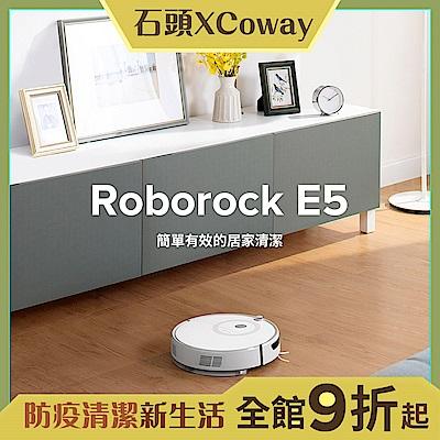 (限時領券9折)Roborock 石頭掃拖機器人E5 (roborock E5) 小米生態鍊-台灣公司貨