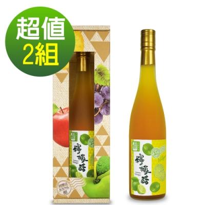 醋桶子-檸檬醋單入禮盒組-超值2入組
