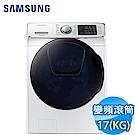 SAMSUNG三星 17KG 變頻滾筒洗脫烘洗衣機 WD17N7510KW/TW 亮麗白