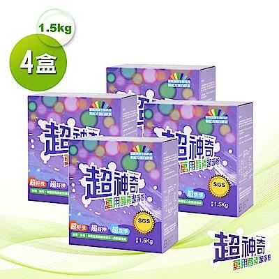 超神奇 台灣製 萬用酵素潔淨粉 酵素粉 自然分解油汙(1.5kg/盒)-4盒