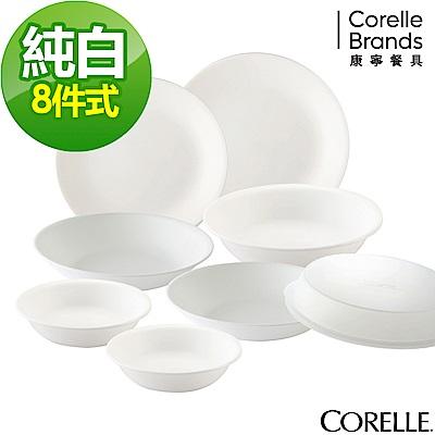 CORELLE康寧 純白8件式餐盤組(811)