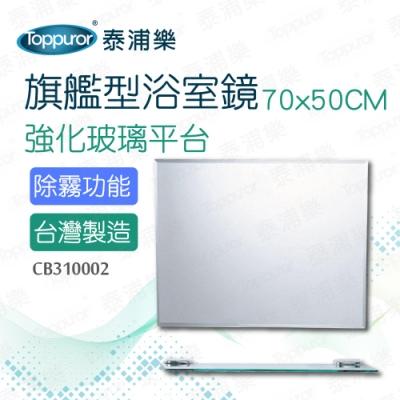 【泰浦樂】旗艦型衛浴鏡附平台 70x50CM (CB310002)