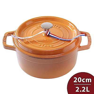 Staub 圓形琺瑯鑄鐵鍋 20cm 2.2L 芥末黃 法國製